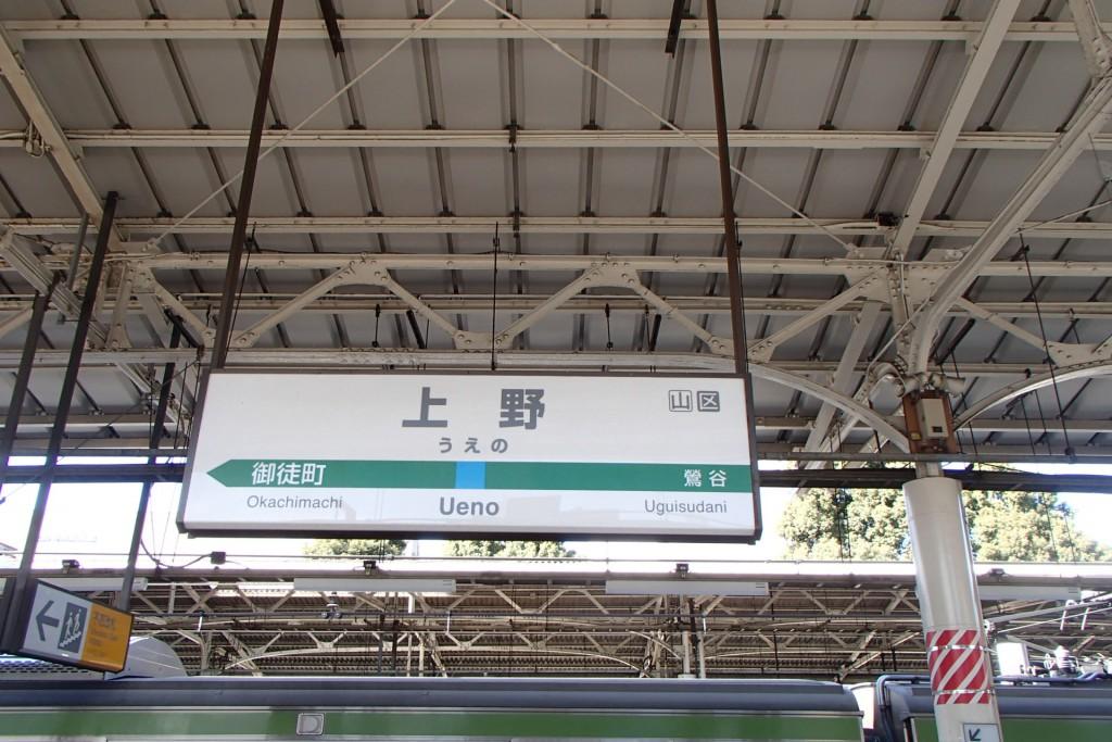 上野駅標名